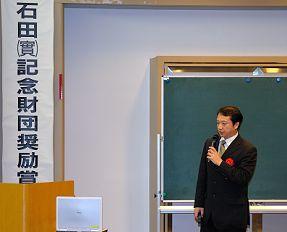 財団法人石田(實)記念財団平成23年度奨励賞贈呈式ならびに研究発表会